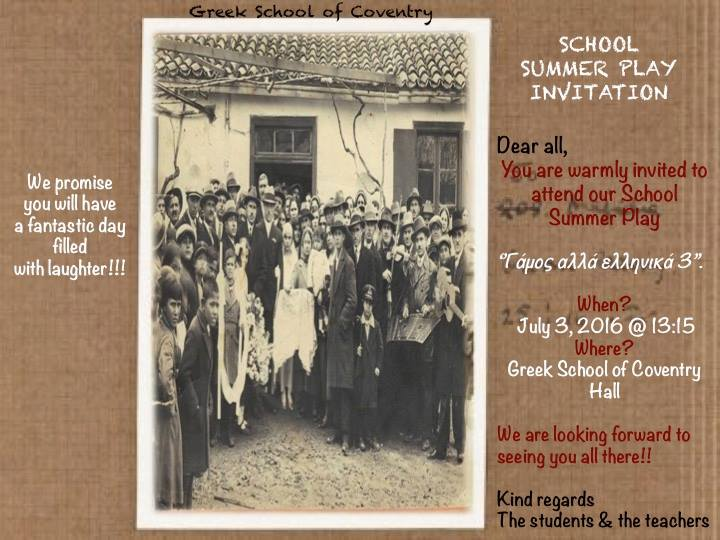 SCHOOL PLAY INVITATION